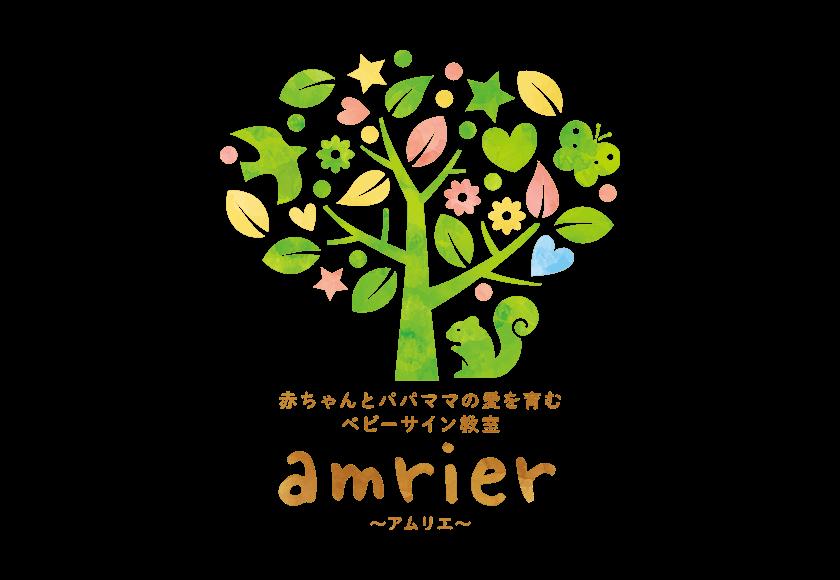 ベビーサイン教室 amrier ~アムリエ~