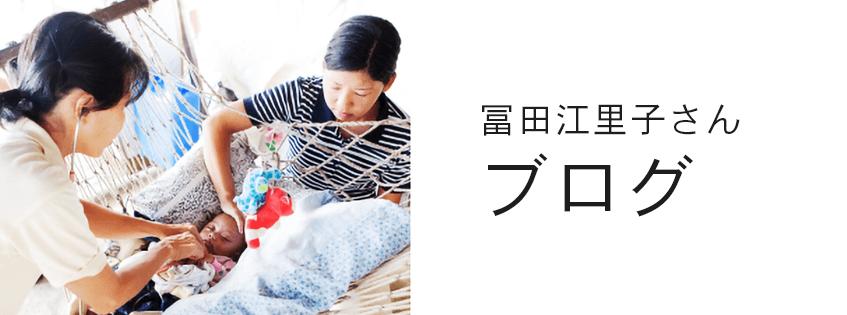 冨田江里子さんブログ