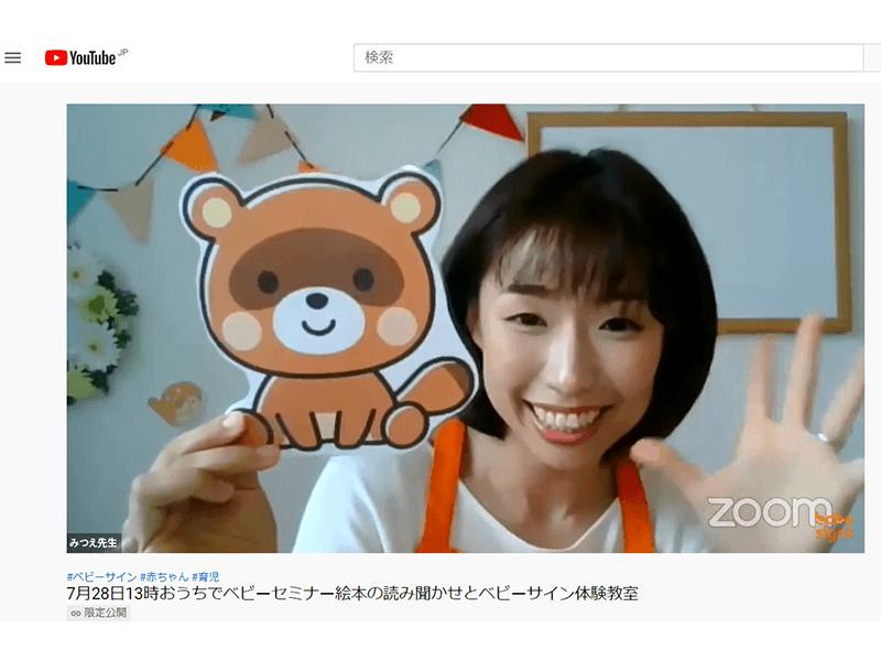 トイザらス、ベビーザらス様主催youtube日本全国生放送イベント担当